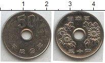Изображение Мелочь Япония 50 йен 0 Медно-никель XF .