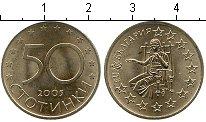 Изображение Мелочь Болгария 50 стотинок 2005 Медно-никель UNC Членство Болгарии в