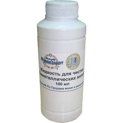 Изображение Аксессуары для монет Жидкости для чистки Жидкость SILBO для чистки биметаллических монет 0