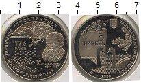 Изображение Мелочь Украина 5 гривен 2008 Медно-никель UNC- И. Скоропадский