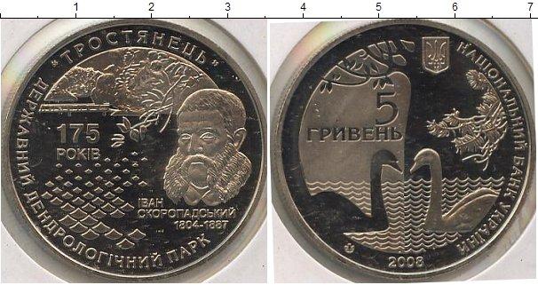 Картинка Мелочь Украина 5 гривен Медно-никель 2008