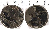 Изображение Мелочь Україна 2 гривны 2007 Медно-никель UNC- Л. Курбас