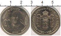 Изображение Мелочь Сербия 20 динар 2007 Медно-никель UNC-