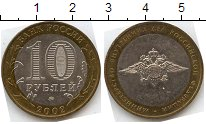 Изображение Мелочь Россия 10 рублей 2002 Биметалл XF- МВД