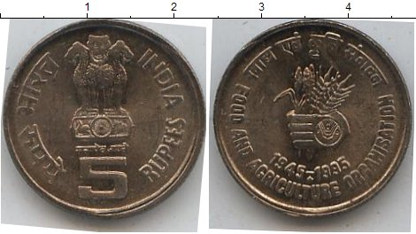 Картинка Мелочь Индия 5 рупий Медно-никель 1995