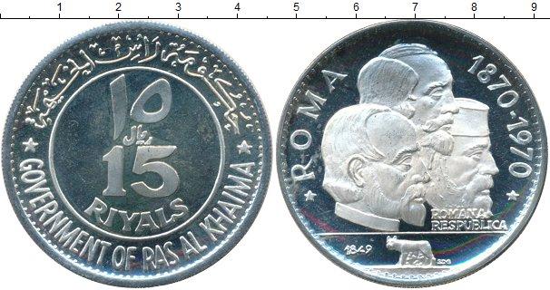Картинка Монеты Ра Ал-Хейма 15 риалов Серебро 1970