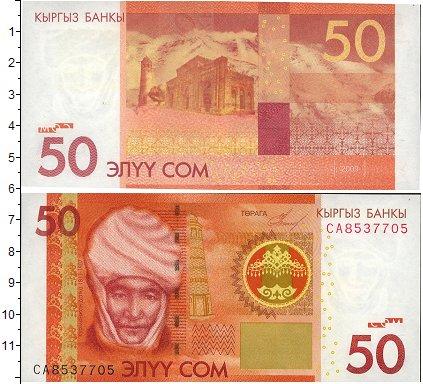Картинка Банкноты Киргизия 50 сомов  2009