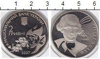Изображение Мелочь Україна 2 гривны 2007 Медно-никель