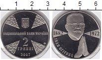 Изображение Мелочь Україна 2 гривны 2007 Медно-никель Proof-