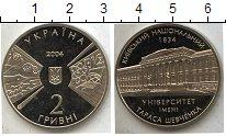 Изображение Мелочь Україна 2 гривны 2004 Медно-никель UNC-