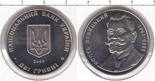 Картинка Мелочь Україна 2 гривны Медно-никель 2009