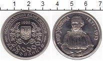 Изображение Мелочь Украина 200.000 карбованцев 1996 Медно-никель UNC Леся Украинка