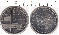 Изображение Мелочь Україна 5 гривен 2006 Медно-никель UNC Антарктика. Академик