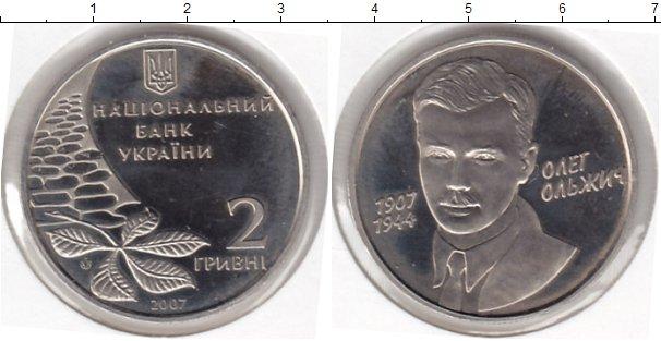 Картинка Мелочь Украина 2 гривны Медно-никель 2007
