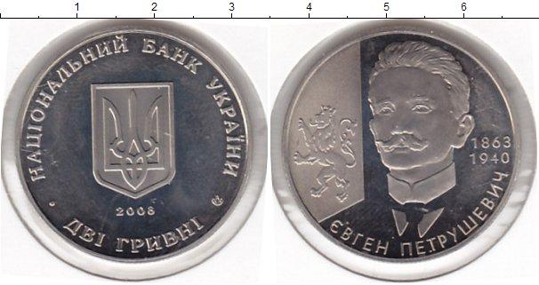 Картинка Мелочь Україна 2 гривны Медно-никель 2008