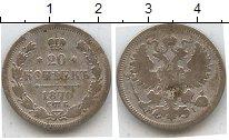 Изображение Монеты 1855 – 1881 Александр II 20 копеек 1870 Серебро  СПБ НI