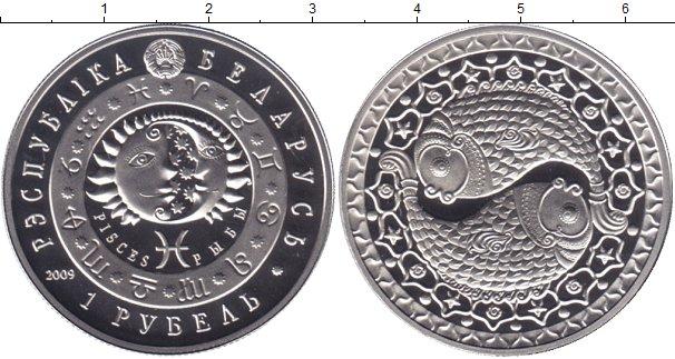 Картинка Мелочь Беларусь 1 рубль Медно-никель 2009