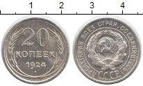 Изображение Мелочь СССР 20 копеек 1924 Серебро XF <br>Пролетарии всех
