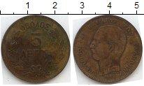 Изображение Монеты Греция 5 драхм 1882 Медь