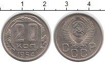 Изображение Мелочь СССР 20 копеек 1954 Медно-никель