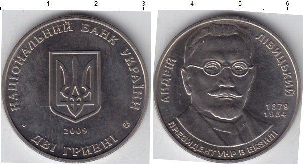 Картинка Мелочь Украина 2 гривны Медно-никель 2009