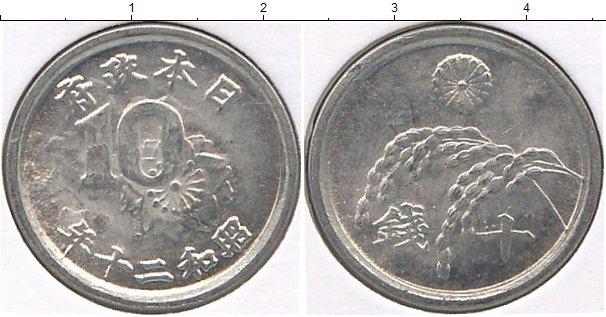 Картинка Мелочь Япония 10 сен Алюминий 0