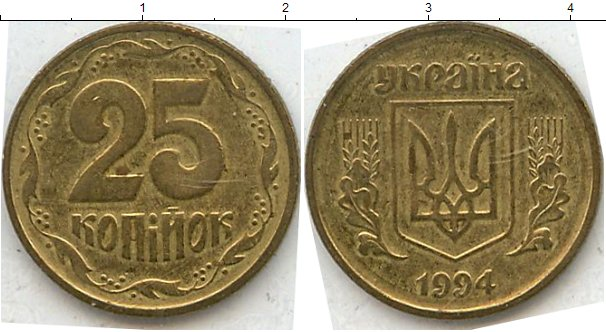 25 коп 1994 выпуск монет гкчп