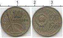 Изображение Мелочь СССР 10 копеек 1967 Медно-никель  .