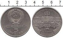 Изображение Мелочь СССР 5 рублей 1990 Медно-никель XF Петродворец