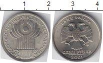 Изображение Мелочь Россия 1 рубль 2001 Медно-никель XF