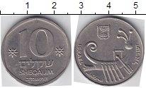 Изображение Мелочь Израиль 10 шекелей 0 Медно-никель XF