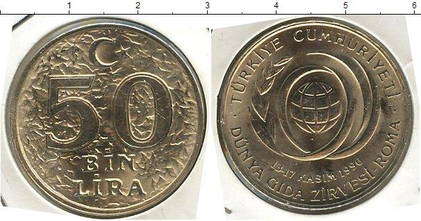 Картинка Мелочь Турция 50 лир Медно-никель 1996