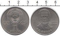Изображение Мелочь СССР 1 рубль 1984 Медно-никель XF