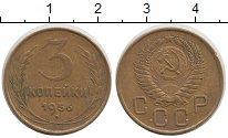 Изображение Мелочь СССР 3 копейки 1956 Медь VF