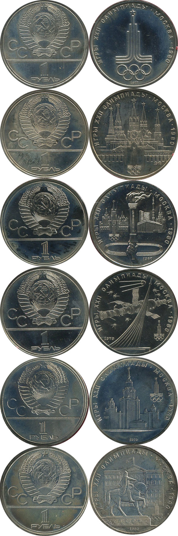 Картинка Подарочные монеты СССР Летние Олимпийские игры в Москве 1980 Медно-никель 0