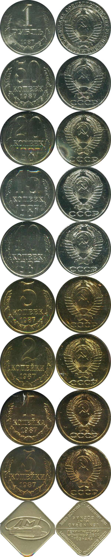 Набор монет СССР Выпуск 1989 года 1989 UNC- фото 2