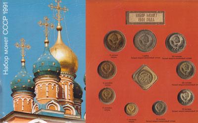 Изображение Подарочные монеты СССР Последние монеты Советского Союза 1991  UNC Очень интересный наб
