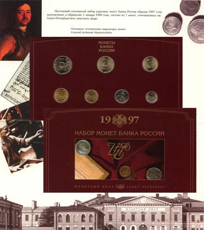 Изображение Подарочные монеты Россия Выпуск 1997 года 1997  UNC Подарочный набор пос