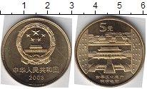 Изображение Мелочь Китай 5 юаней 2003  UNC Пагоды