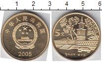 Изображение Мелочь Китай 5 юаней 2005  UNC