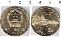 Изображение Мелочь Китай 5 юаней 2006  UNC