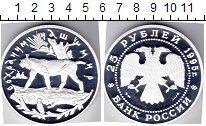 Изображение Монеты Россия 25 рублей 1995 Серебро Proof `Сохраним наш мир. Р