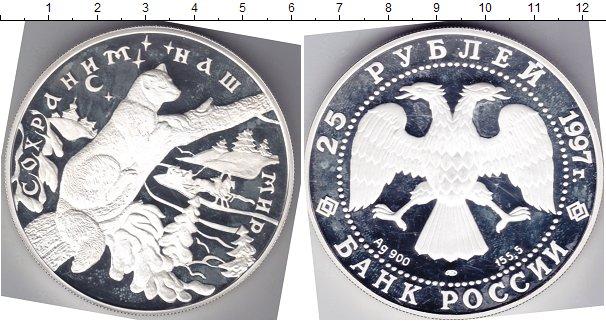 Картинка Монеты Россия 25 рублей Серебро 1997