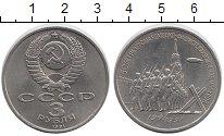 Изображение Мелочь СССР 3 рубля 1991 Медно-никель XF 50 лет разгрома неме
