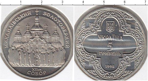 5 гривен 1998 михайловский собор цена lindner официальный сайт