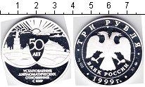 Изображение Монеты Россия 3 рубля 1999 Серебро Proof Установление диплома