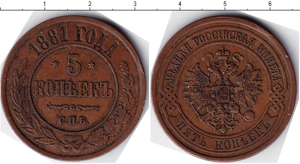 5 копеек 1879 года не редкая, но не частая медная монета российской империи времен александра ii