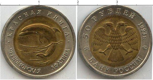 Картинка Монеты СССР 50 рублей Биметалл 1993