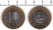 Изображение Мелочь Россия 10 рублей 2005 Биметалл UNC