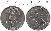 Изображение Мелочь СССР 1 рубль 1991 Медно-никель XF Низами Гянджеви